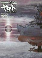 ランクB)小説 宇宙戦艦ヤマト2199 星巡る方舟 / 豊田巧