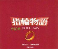 新版 指輪物語 完結BOXセット (本編全9巻+追補編) 10巻セット / J・R・R・トールキン