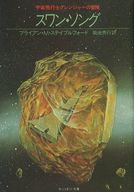宇宙飛行士グレンジャーの冒険 全6巻セット / ブライアン・M・ステイブルフォード