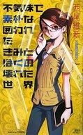 ★未完)世界シリーズ 既刊4巻セット / 西尾維新