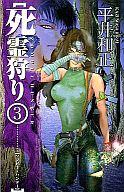 死霊狩り (アスペクトノベルズ版) 全3巻セット / 平井和正