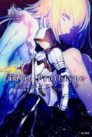 Fate/Prototype 蒼銀のフラグメンツ 全5巻セット / 桜井光/原作:TYPE-MOON