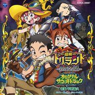 ランクB) TVアニメ「探検ドリランド」オリジナルサウンドトラック