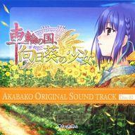 ランクB) 車輪の国、向日葵の少女 AKABAKO ORIGINAL SOUND TRACK Disc02
