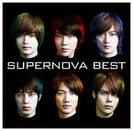 ランクB) 超新星 DVD付初回限定盤 / SUPERNOVA BEST【初回限定盤A】