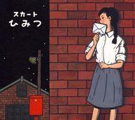 ランクB)スカート / ひみつ