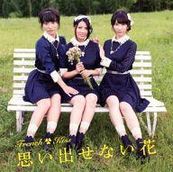 ランクB)フレンチ・キス / 思い出せない花[DVD付D]