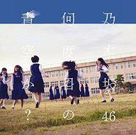 ランクB)乃木坂46 / 未定(Type-C)