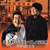 ランクB)テツandトモ / ほろ酔いブルース / 桜前線