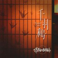 ランクB)Mardelas / 千羽鶴 -Thousand Cranes-[通常盤]