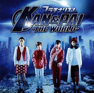 ランクB)フラチナリズム / KAN&PAI -THE WORLD-(TYPE-B)