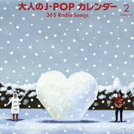 ランクB)大人のJ-POPカレンダー ~365 Radio Songs~ ポニーキャニオン編
