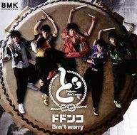 ランクB)BOYS AND MEN 研究生 / ドドンコ Don't worry[DVD付](パターンA)