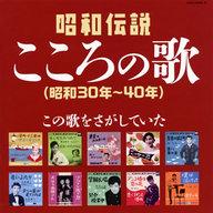ランクB)オムニバス / 決定盤 昭和伝説こころの歌(昭和30年~40年)