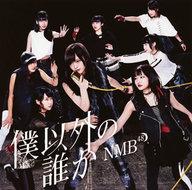 ランクB)NMB48 / 僕以外の誰か[DVD付C]