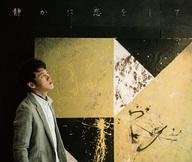 ランクB)Ryu / 静かに恋をして[DVD付初回限定盤]