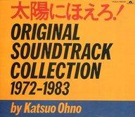 ランクB) 太陽にほえろ!オリジナル・サウンドトラック・コレクション Vol.1