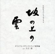 ランクB) 坂の上の雲総集編 O.s.t.