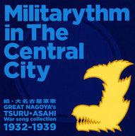 ランクB)續・大名古屋軍歌 Militarythm in The Central City