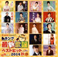 ランクB)キング最新歌謡ベストヒット2014秋