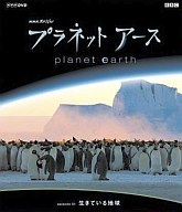 プラネットアース(1)  生きている地球