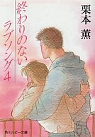 終わりのないラブソング(4) / 栗本薫