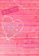 ☆)【単品】スペシャル・ストーリー / 天野かづき