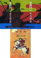平将門 1967年版 上中下セット / 海音寺潮五郎