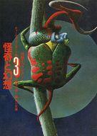 <<海外文学>> 怪奇と幻想 全3巻セット / ロバート・ブロック/ブラム・ストーカー/チャールズ・ボーモント