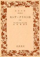 モンテ・クリスト伯 全7巻セット / アレクサンドル・デュマ
