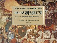 ローマ帝国衰亡史 全10巻セット / ギボン/中野好夫