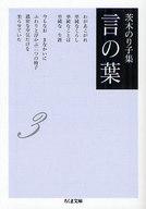 茨木のり子集 言の葉 全3巻セット / 茨木のり子