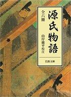 <<日本文学>> 源氏物語 全6冊セット / 山岸徳平