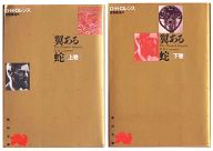 翼ある蛇 全2巻セット / D・H・ロレンス
