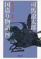 <<日本文学>> 国盗り物語 改版  全4巻セット / 司馬遼太郎