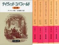 <<海外文学>> デイヴィッド・コパフィールド 全5巻セット / ディケンズ