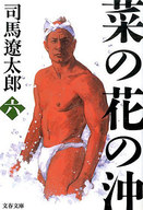 <<日本文学>> 菜の花の沖 -新装版- 全6巻セット / 司馬遼太郎