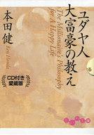 CD欠)ユダヤ人大富豪の教え 4冊セットCD付き愛蔵版 / 本田健