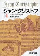 <<海外文学>> ジャン・クリストフ 全4巻セット / ロマン・ローラン