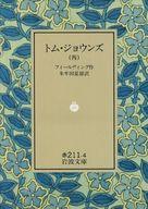 トム・ジョウンズ 全4巻セット / ヘンリー・フィールディング