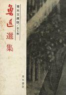 不備有)青木文庫版 魯迅選集 全5巻セット / 魯迅