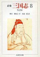 不備有)正史 三国志 全8冊セット / 陳寿/裴松之