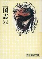 三国志 [吉川英治文庫版] 全8巻セット / 吉川英治