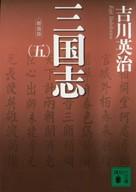 三国志 [新装版] 全5巻セット / 吉川英治