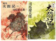 新史太閤記 上下セット / 司馬遼太郎