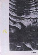坂の上の雲 [旧装版] 全8巻セット / 司馬遼太郎