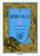 妖精の女王 全4巻セット / E・スペンサー