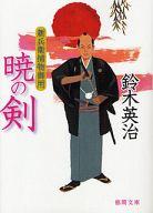 <<日本文学>> 暁の剣 新兵衛捕物御用 / 鈴木英治