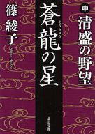 <<日本文学>> 蒼龍の星 中 清盛の野望 / 篠綾子