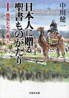 <<日本文学>> 日本人に贈る聖書ものがたり 1 / 中川健一